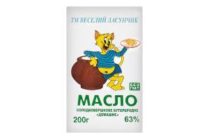 Масло 63% сладкосливочное Домашнее Веселий Ласунчик м/у 200г