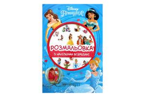 Книга Disney Принцеса 4128 Розмальовка з наліпками