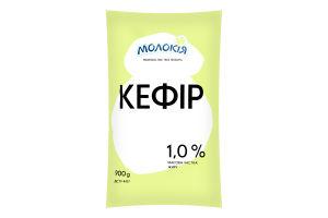 Кефир 1% Молокія м/у 900г