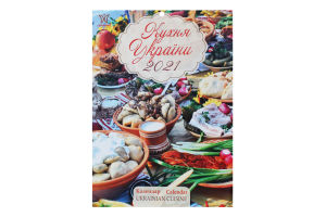 Журнал Кухня Украины 2021 год Світовид міні 1шт