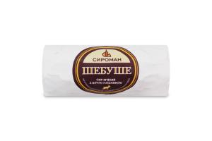 Сир 42.24% м'який з білою пліснявою Шебуше Сироман кг