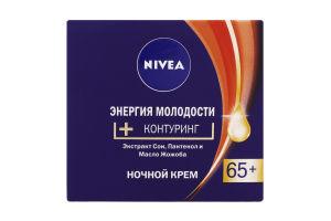 Крем для лица ночной Энергия молодости 65+ Nivea 50мл