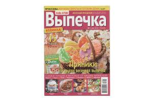 Журнал Наша кухня Выпечка