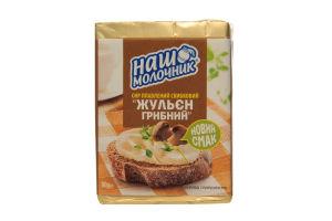 Сыр плавленный Наш молочник Жульен грибной