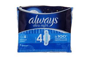 Прокладки Ultra Night нові Always 7шт