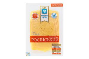 Сир 50% твердий Російський великий Молочна гільдія лоток 0.15кг
