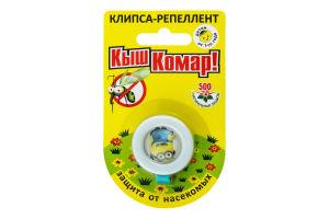 Клипса-репеллент с маслом цитронеллы Кыш Комар! 1шт