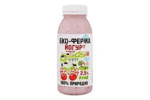 Йогурт Еко-ферма Диво вишня с нат ягодой 2,5%