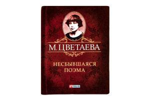 Книга Folio Мини Цветаева Несбывшаяся поэма рус