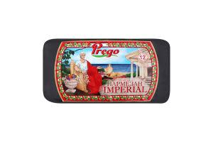 Сыр 35% твердый Пармезан Imperial Prego кг