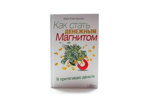 Книга Как стать денежным магнатом