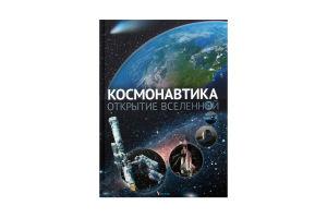 Книга Pelican Космонавтика Открытие Вселенной рус
