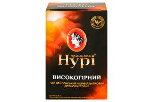 Чай чорний цейлонський байховий дрібний Високогірний Принцеса Нурі к/у 85г