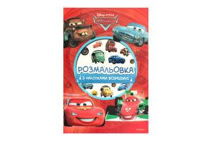 Раскраска Тачки Disney-Pixar Egmont 1шт