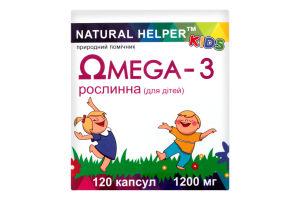 Добавка дієтична рослинна для дітей Omega-3 Natural Helper 120шт