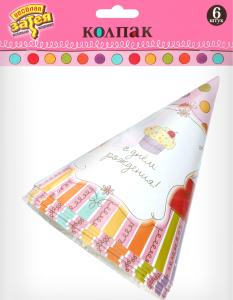 Колпак С Днем Рождения Сладкий Праздник Весёлая Затея 6шт