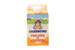 Ряженка 4% Слов'яночка п/п 450г