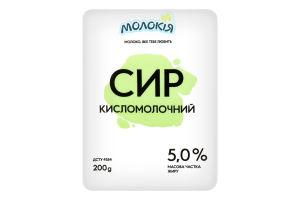 Сир 5% кисломолочний Fresh Milk Молокія м/у 200г