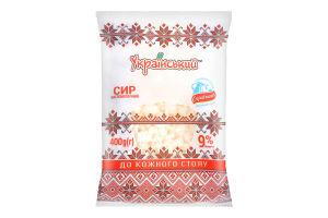 Сир кисломолочний 9% Український м/у 400г