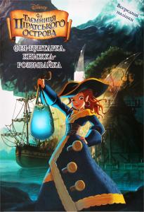 Феї. Таємниця піратського острова. Фея-бунтарка. Книжка-розвивайка Disney арт.9840