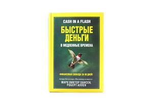 Книга Быстрые деньги в медленные времена
