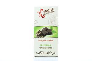 Шоколад черний без сахара Стевиясан 100г