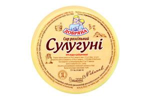 Сыр 45% рассольный Сулугуни Добряна кг