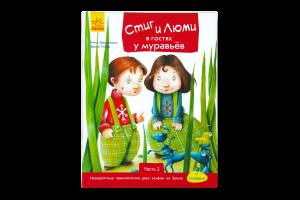 Книга Ранок Стиг и Люми в гостях у муравьев рус
