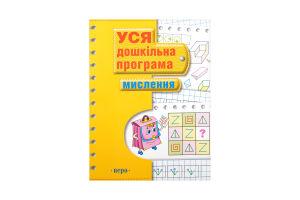 Мислення ПЕРО арт.105977