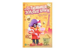 Книга для детей от 6-и лет Тайна золотых пчел Vivat 1шт
