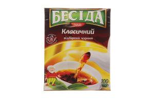 Чай Бесіда пак.100*1,8 гр. UA180г