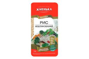 Рис нешлифованный Премиум Жменька м/у 1кг