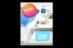 Фільтр-кувшин 1.8л №FMVNEMOB Немо Наша вода 1шт