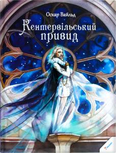 Книга Pelican Кентервильский призрак укр