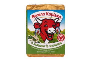 Сыр 50% плавленный Зелень-чеснок Веселая коровка 90г