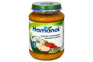Пюре для детей от 4мес Индейка с запеченными овощами и рисом Hamanek с/б 190г