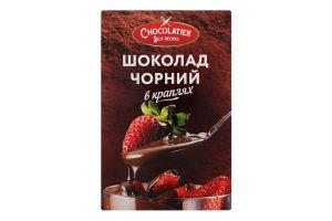 Шоколад чорний в краплях Chocolatier к/у 80г