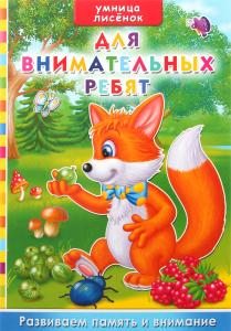 Книга Аргумент Принт Для внимательных ребят рус