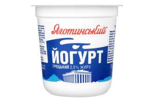 Йогурт 2.5% Греческий Яготинський ст 300г