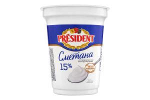 Сметана 15% President cт 350г