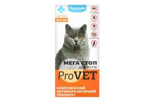 Препарат антипаразитарний для котів до 4кг Мега Стоп ProVet Природа 4шт