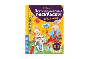 Тетрадь Лог.разг/задан.фиол.ДМ Перо рус