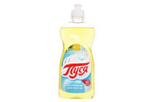 Пуся Засіб для миття посуду 500мл Лимон