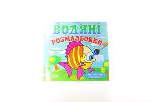 Книга Водные раскраски Подводный мир Торсинг Плюс