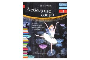 Книга для детей от 3лет Лебединое озеро История возникновения самого известного в мире балета Люблю читать Egmont 1шт