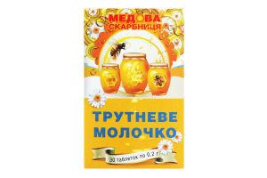 Молочко трутневое №30 Мед.Скарб 6г