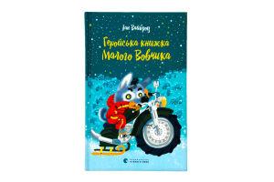 Книга Геройська кн Маленького Вовчика