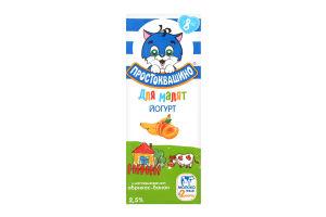 Йогурт 2.5% для детей от 8-ми месяцев Абрикос-Банан Простоквашино для малят т/п 207г