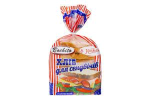 Хліб для сендвічів нарізний Bochito м/у 0.4кг