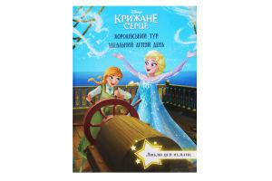 Книга Disney Люблю этот мультик Ледяное сердце